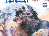 رواية أسطورة المينوتور - أحمد خالد توفيق