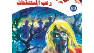 رواية أسطورة رعب المستنقعات - أحمد خالد توفيق
