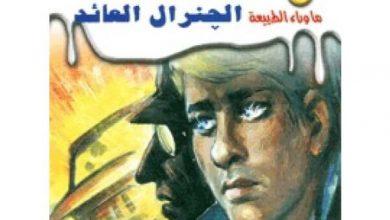 رواية أسطورة الجنرال العائد - أحمد خالد توفيق