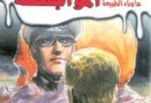 رواية أسطورة المواجهة - أحمد خالد توفيق
