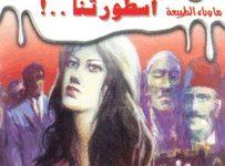 رواية أسطورتنا - أحمد خالد توفيق