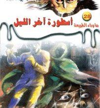 رواية أسطورة اخر الليل - أحمد خالد توفيق