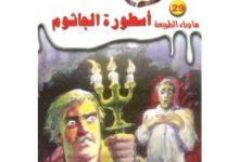 رواية أسطورة الجاثوم - أحمد خالد توفيق