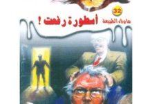 رواية أسطورة رفعت - أحمد خالد توفيق