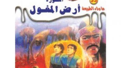 رواية أسطورة أرض المغول - أحمد خالد توفيق