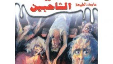 رواية أسطورة الشاحبين - أحمد خالد توفيق