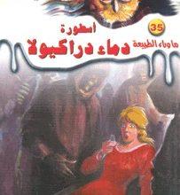 رواية أسطورة دماء دراكيولا - أحمد خالد توفيق