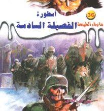 رواية أسطورة الفصيلة السادسة - أحمد خالد توفيق