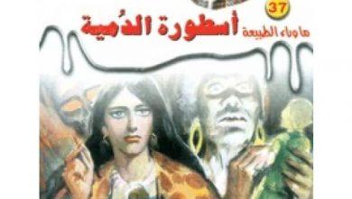 رواية أسطورة الدمية - أحمد خالد توفيق