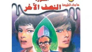 رواية أسطورة النصف الآخر - أحمد خالد توفيق