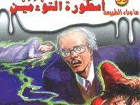 رواية أسطورة التوءمين - أحمد خالد توفيق