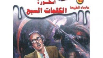 رواية أسطورة الكلمات السبع - أحمد خالد توفيق