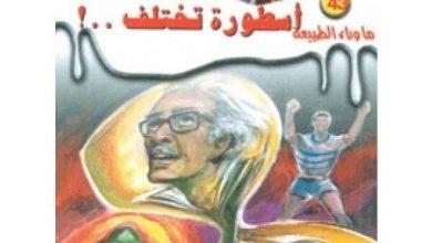 رواية أسطورة تختلف - أحمد خالد توفيق