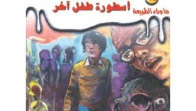 رواية أسطورة طفل أخر - أحمد خالد توفيق