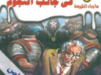 رواية أسطورة فى جانب النجوم - أحمد خالد توفيق