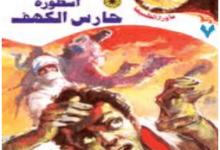رواية أسطورة حارس الكهف - أحمد خالد توفيق