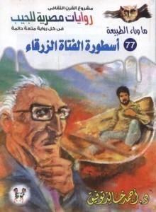 رواية أسطورة الفتاة الزرقاء . أحمد خالد توفيق