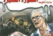 رواية أسطورة العشيرة - أحمد خالد توفيق