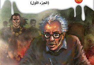 رواية أسطورة الأساطير الجزء الأول - أحمد خالد توفيق