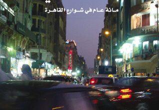كتاب أطلس القاهرة الأدبي مائة عام في شوارع القاهرة – سامية محرز