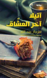 رواية آتيلا آخر العشاق - سردار عبد الله
