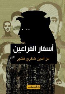 رواية أسفار الفراعين - عز الدين شكري فشير
