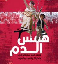 تحميل كتاب همس الدم قصص الثورات والفوضى والخيانة والمجد والموت – إيريك دورتشميد