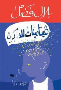 كتاب فيتامينات للذاكرة - بلال فضل