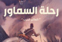 رواية رحلة السماور العالم الخرب – عصام منصور