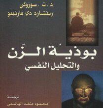 كتاب بوذية الزن والتحليل النفسي - إريك فروم