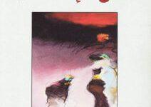 كتاب فن الإصغاء - إريك فروم