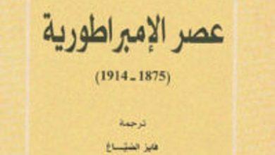 كتاب عصر الإمبراطورية 1875 – 1914 – إريك هوبزباوم