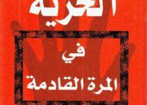 كتاب الحرية في المرة القادمة - جون بلجر