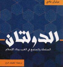 كتاب الدولتان السلطة والمجتمع في الغرب وبلاد الإسلام – برتران بادي