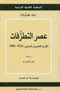 كتاب عصر التطرفات القرن العشرون الوجيز 1914 – 1991 – إريك هوبزباوم