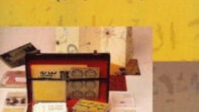 كتاب الدولة والتعدد الثقافي - باتريك سافيدان