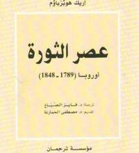 كتاب عصر الثورة أوروبا 1789 – 1848 – إريك هوبزباوم