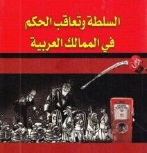كتاب السلطة وتعاقب الحكم في الممالك العربية - جوزيف كشيشيان