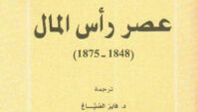 كتاب عصر رأس المال 1848 – 1875 – إريك هوبزباوم