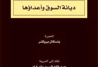 كتاب بؤس الرفاهية ديانة السوق وأعداؤها – باسكال بروكنر