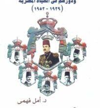 كتاب أمراء الأسرة المالكة ودورهم في الحياة المصرية 1929 – 1952 – أمل فهمي