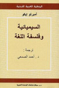 كتاب السيميائية وفلسفة اللغة - أمبرتو إيكو
