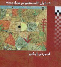 كتاب العلامة تحليل المفهوم وتاريخه - أمبرتو إيكو