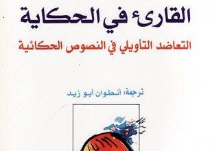 كتاب القارىء في الحكاية التعاضد التأويلي في النصوص الحكائية – أمبرتو إيكو