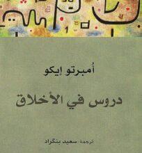 كتاب دروس في الأخلاق - أمبرتو إيكو