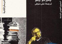 كتاب كيف تعد رسالة دكتوراة – أمبرتو إيكو