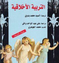 كتاب التربية الأخلاقية - إميل دوركايم
