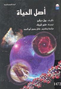 كتاب أصل الحياة - بول ديفيز