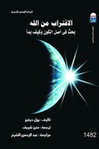 كتاب الاقتراب من الله بحث في أصل الكون وكيف بدأ - بول ديفيز