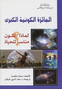 كتاب الجائزة الكونية الكبرى - بول ديفيز